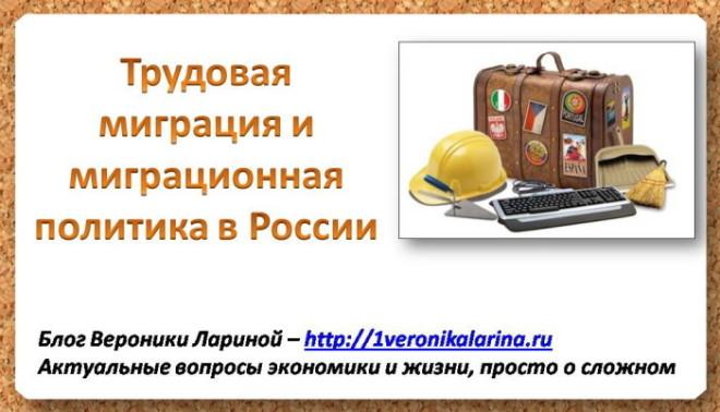 трудовая миграция и миграционная политика в России