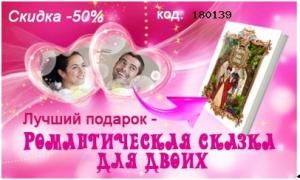 подарок к годовщине свадьбы или молодоженам