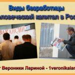 Виды безработицы и человеческий капитал в России