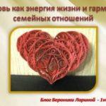 Энергия любви или как сохранить отношения