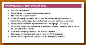 vigodi-partnerov-QwertyPay