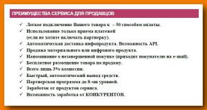 vigodi-prodavsa-QwertyPay