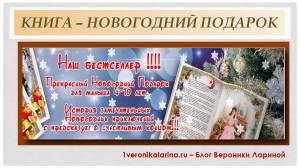 книга новогодний подарок