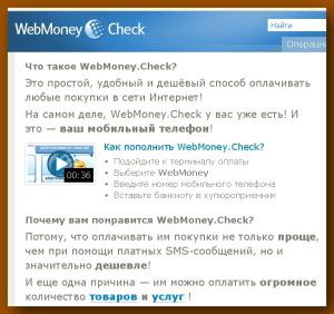 Check.WebMoney