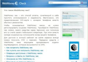 чек вебмани