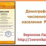 Демографический кризис и численность населения России
