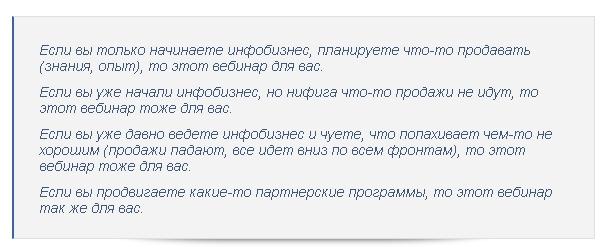 вебинар Александра Борисова