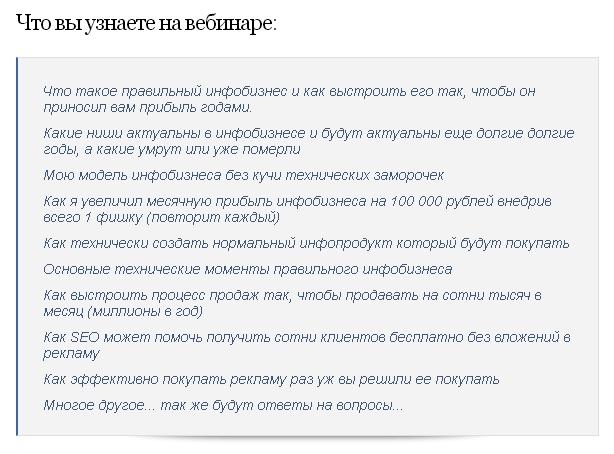 Программа вебинара Александра Борисова