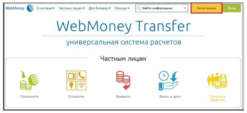 Регистрация вебмани кошелька