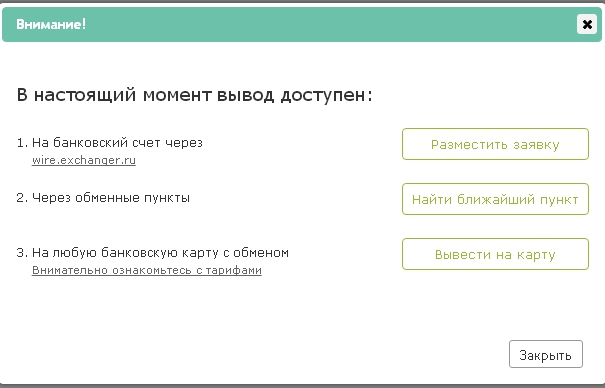 варианты вывода с кошелька вебмани