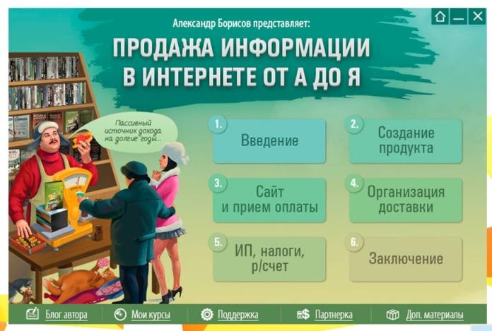 Как создать и продать курс - Luboil.ru