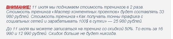 Цена тренинга Борисова