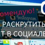 Как раскрутить сайт или группу в соцсети