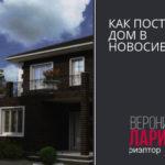 Как построить дом в Новосибирске — бесплатная экскурсия