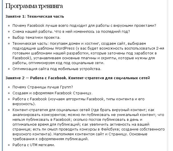 задания 1 и 2 тренинга как заработать в Интернете