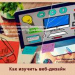 Как изучить веб-дизайн