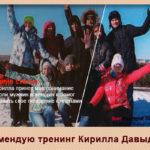 Как стать сильнее — Рекомендую тренинг Кирилла Давыденко!