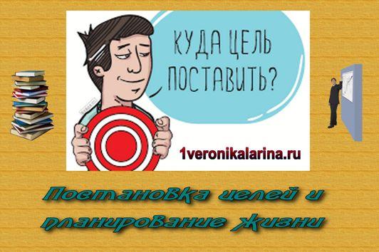postanovka-steley-i-planirovaniye-zhizni