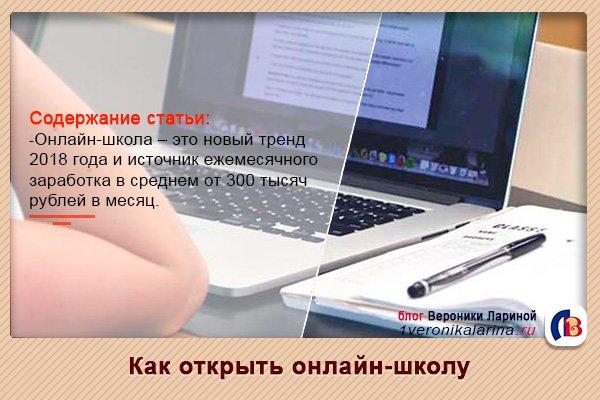Как открыть онлайн-школу и зарабатывать от 100 тысяч рублей