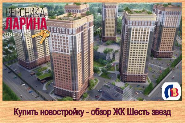 купить новостройку Шесть звезд в Новосибирске