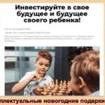Оригинальные новогодние подарки — Школа шахмат