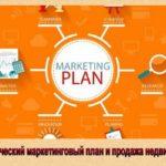 Стратегический маркетинговый план и продажа недвижимости
