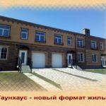 Таунхаусы в Новосибирске — новый формат жилья